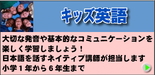 京都|伏見桃山|丹波橋|観月橋|向島|墨染|キッズの英会話コース
