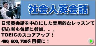 京都|伏見桃山|丹波橋|観月橋|向島|墨染|社会人の英会話コース|TOEIC