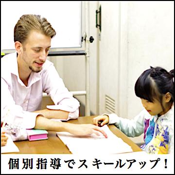 個別指導英語学習