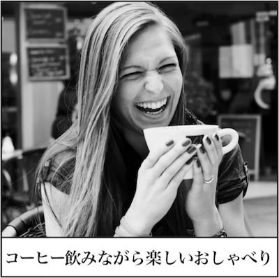 京都南伏見区桃山大手筋のんびり落ち飲みながら英会話