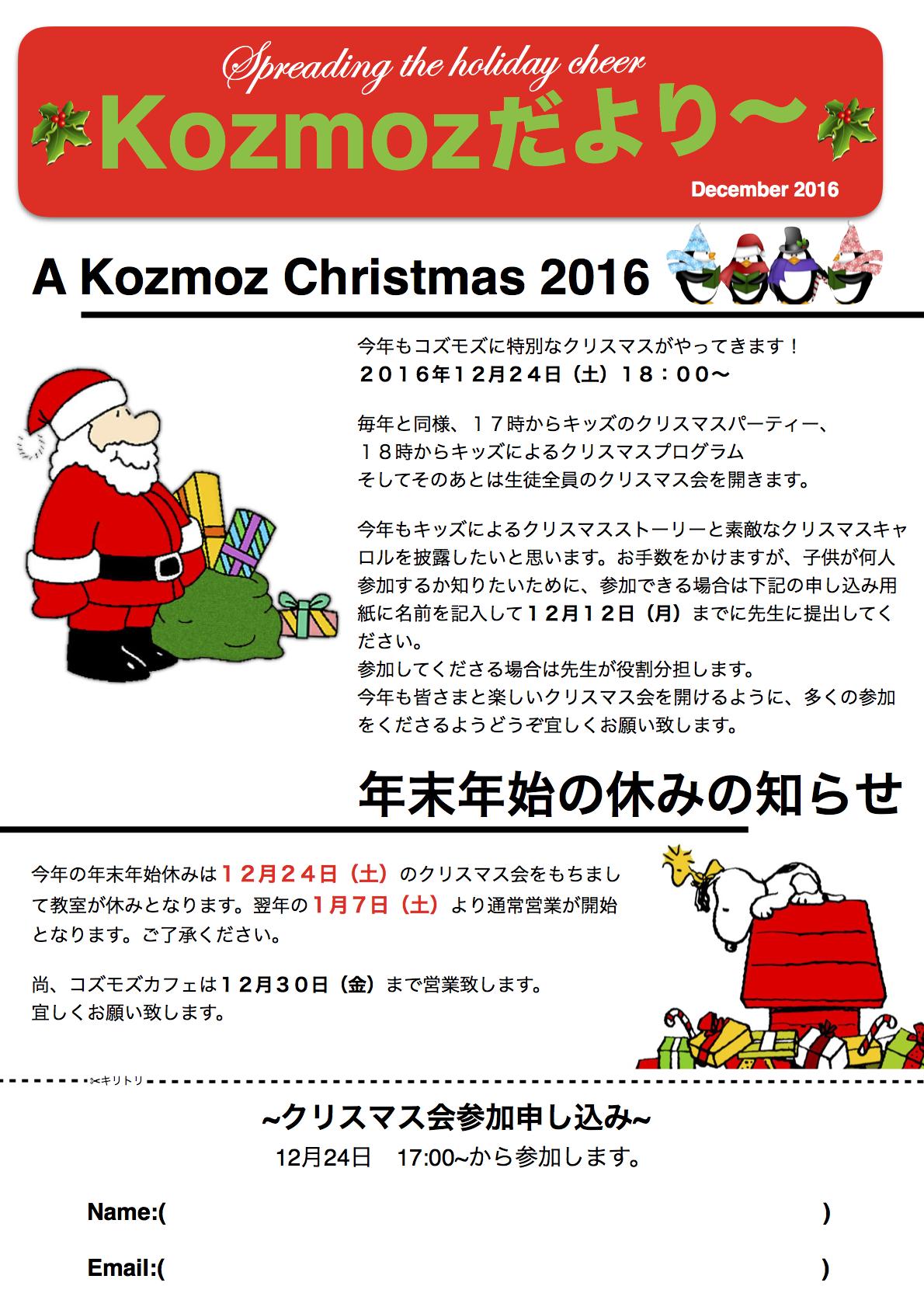 京都伏見区桃山英会話ニュース