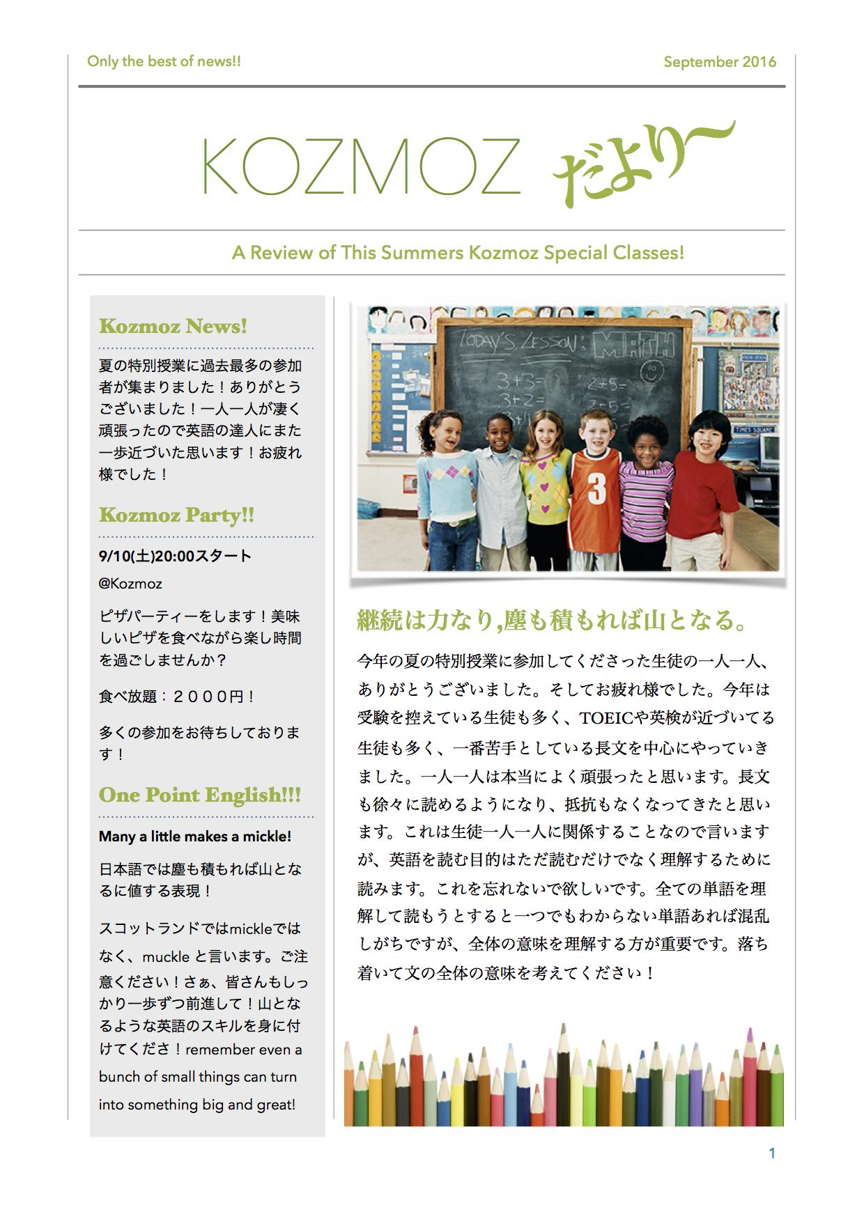 京都市伏見区桃山英会話ニュース9月2016