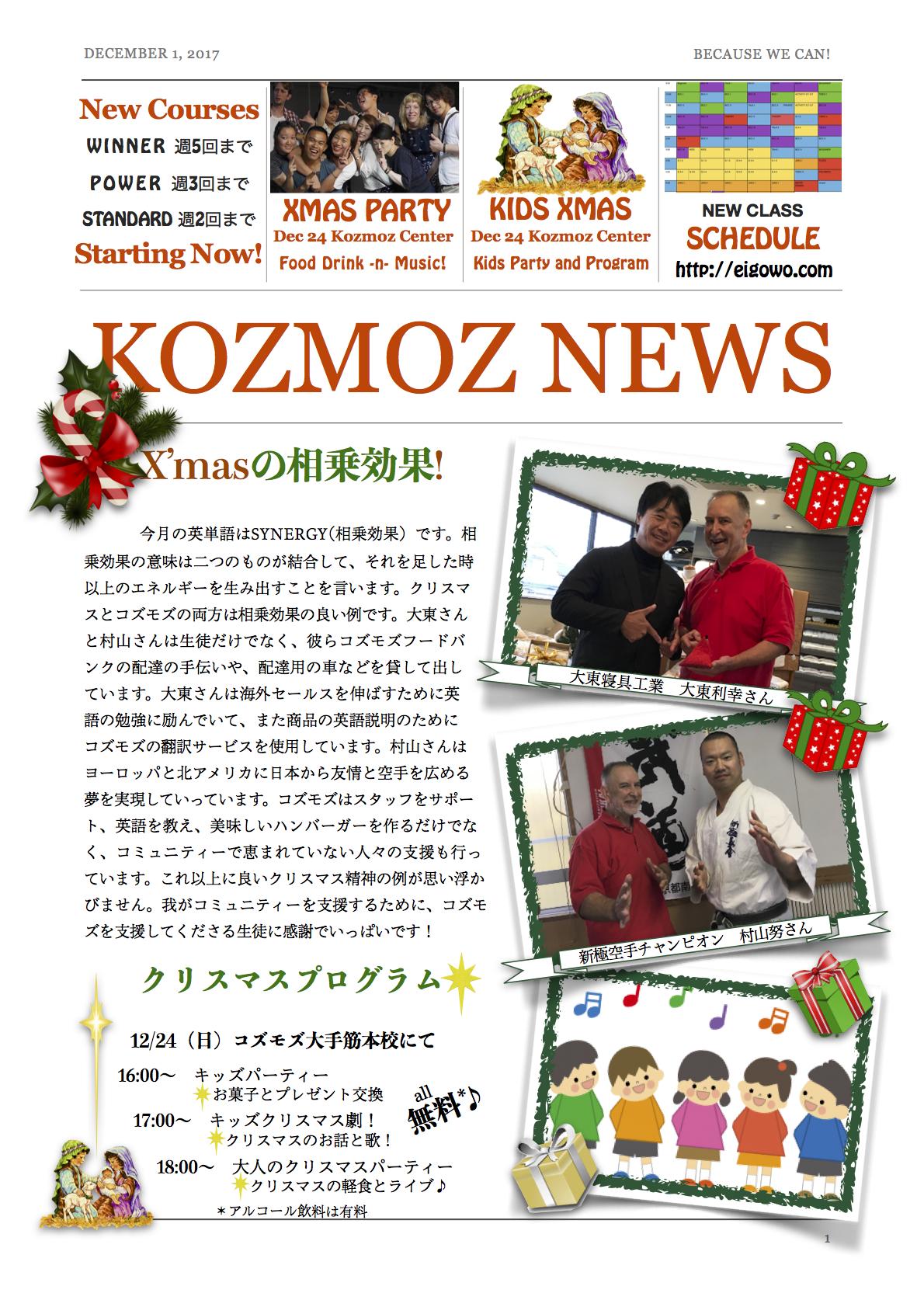京都伏見区墨染英会話11月17年ニュース