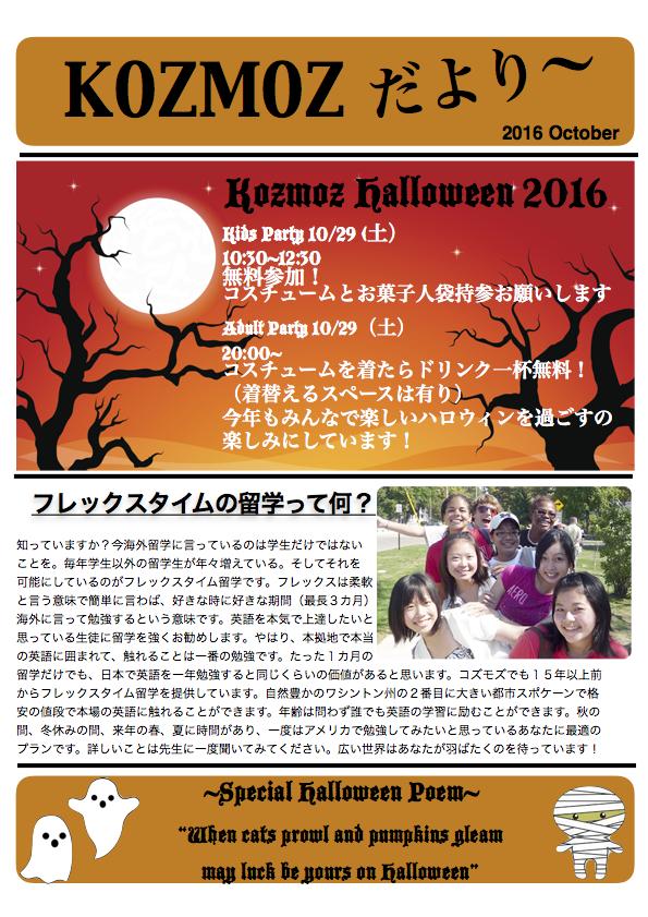京都伏見桃山大手筋英会話ニュースです10月28年