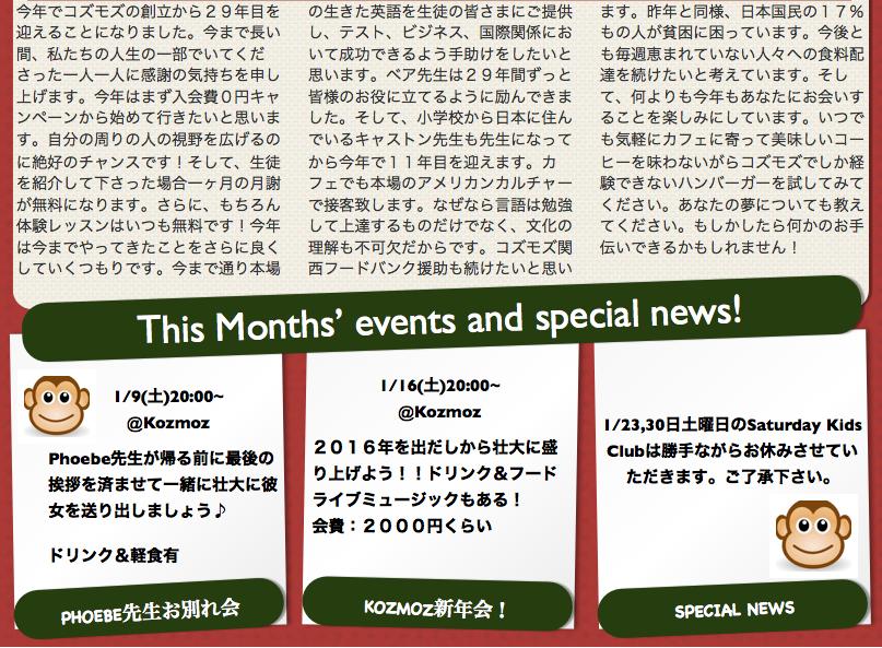 京都市伏見区桃山英会話キャンペーン/ニュース
