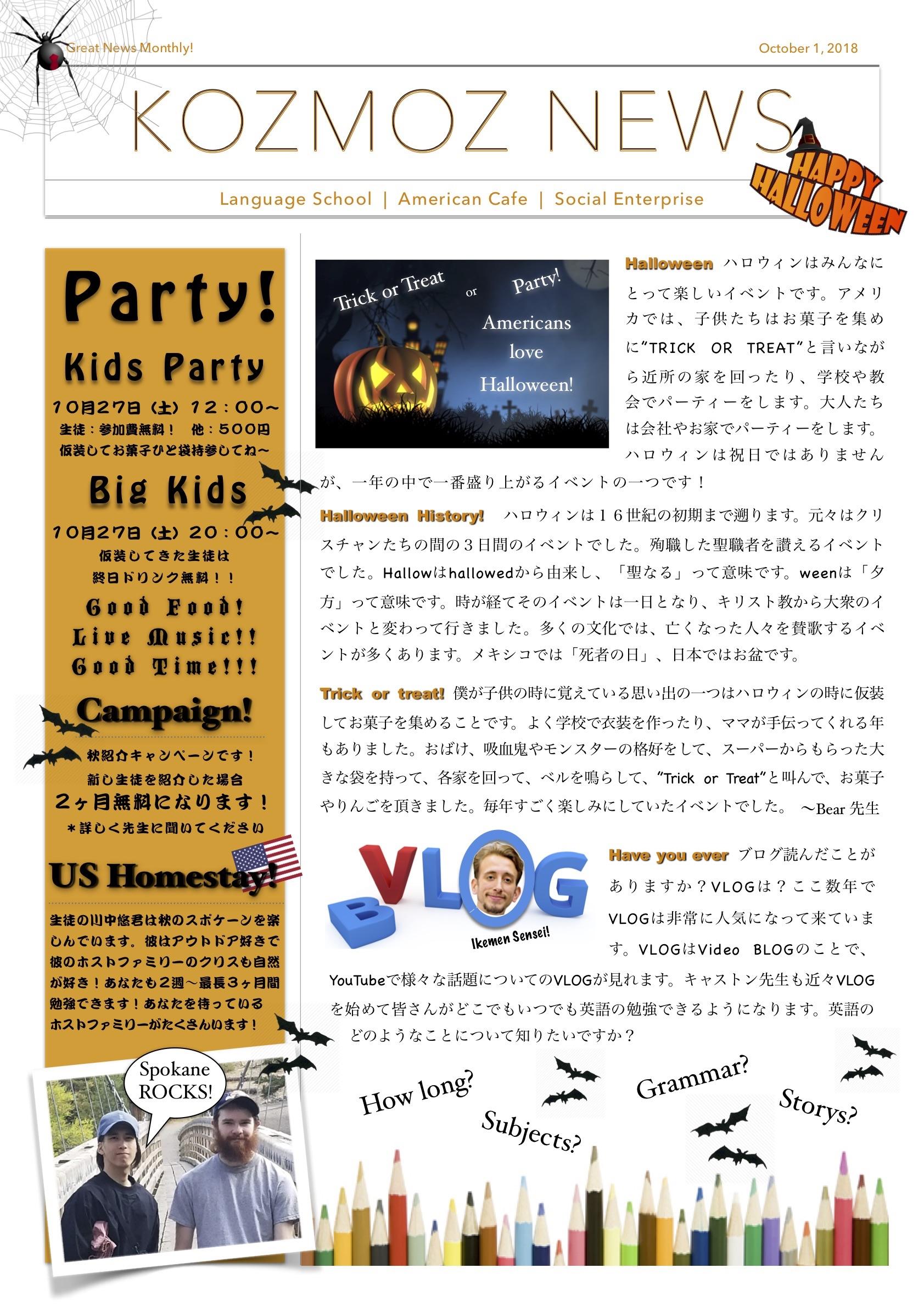 京都伏見区墨染英会話10月18年ニュース