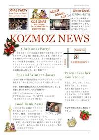京都伏見区英会話12月18年ニュース