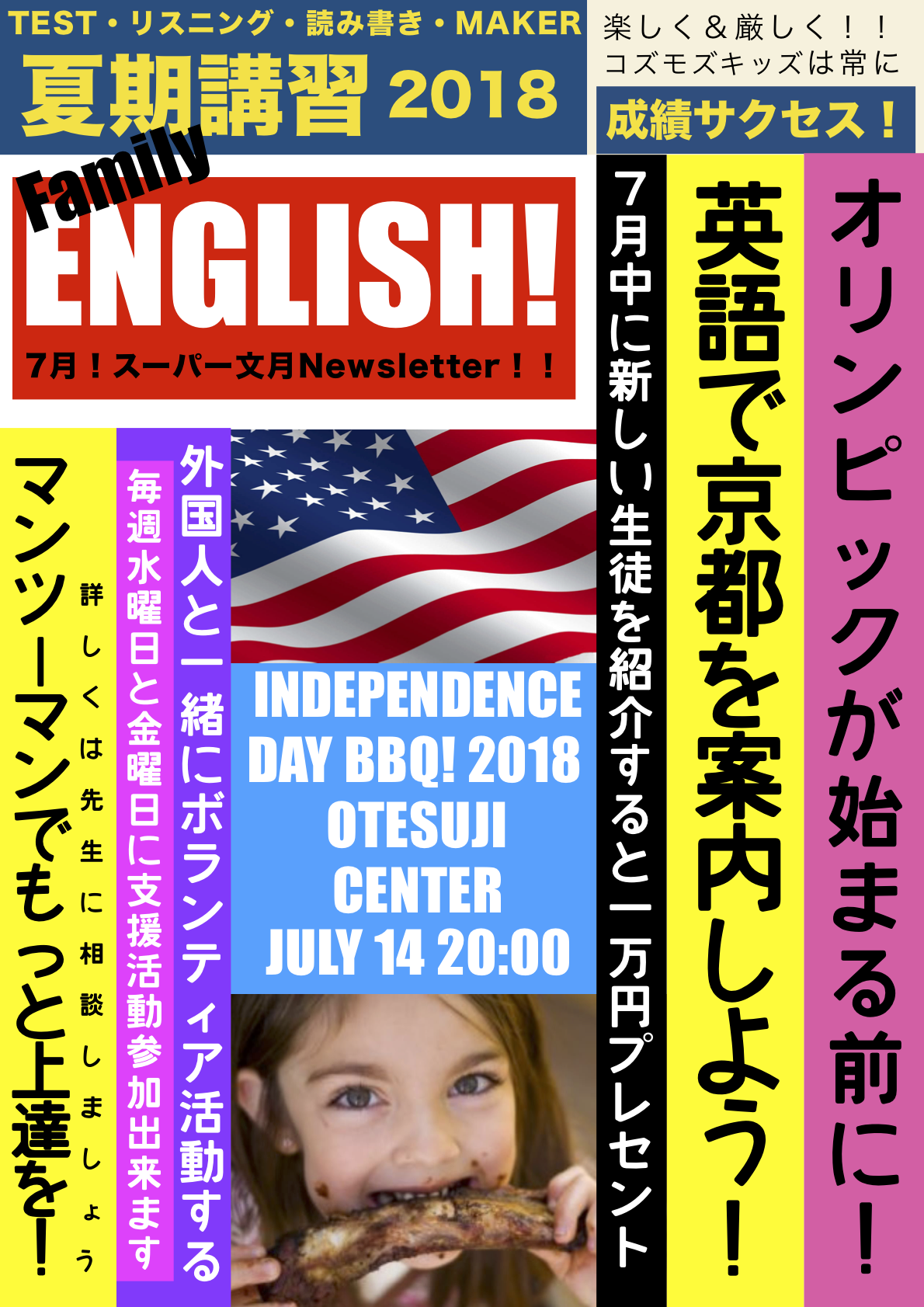 京都伏見区墨染英会話7月18年ニュース