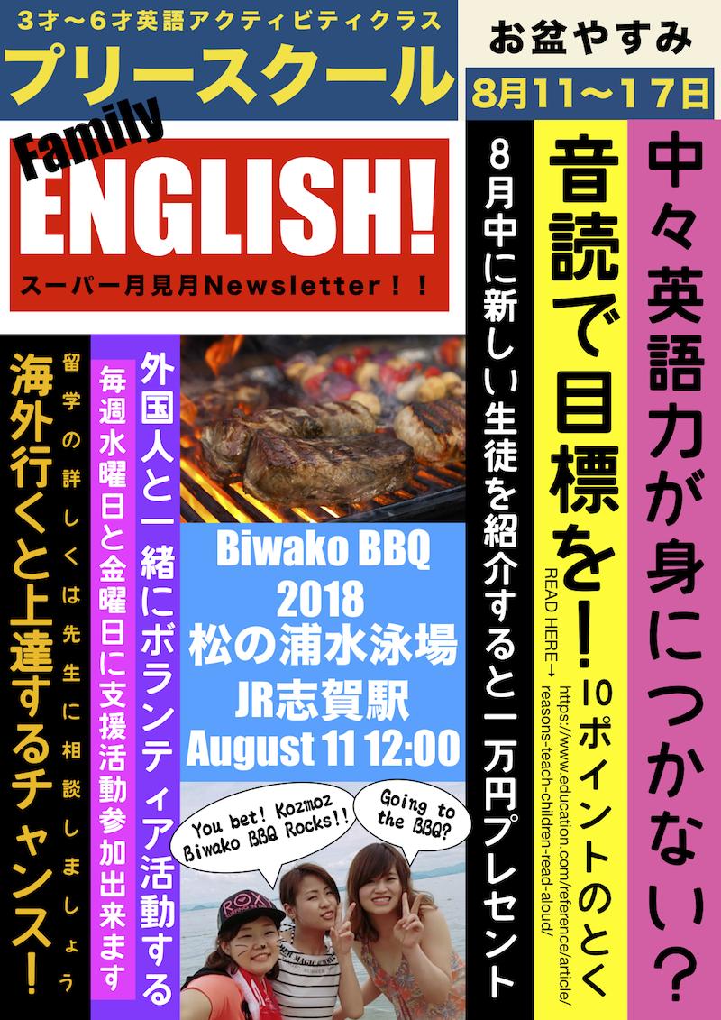 京都伏見区墨染英会話8月18年ニュース