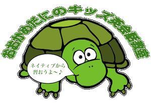 京都市伏見区深草大亀谷ネイティブ英会話教室無料体験