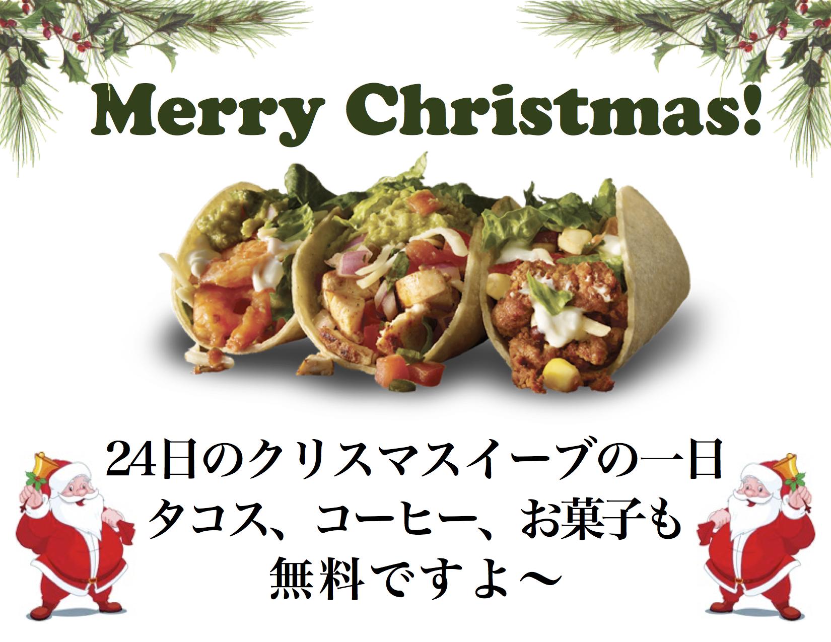 京都市伏見区桃山英会話クリスマスイーブイベント