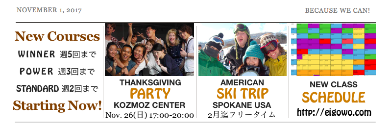 英会話京都伏見大手筋本校11月報告