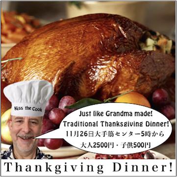 17年京都でのAmerican Thanksgivingご馳走